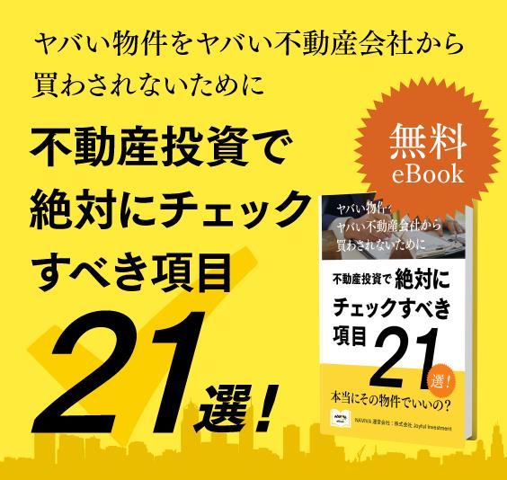 ebook-checklist21
