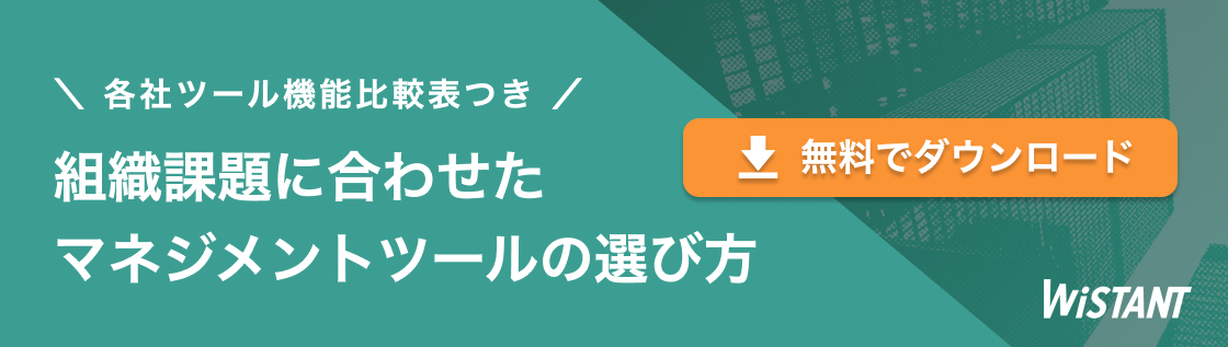 【ebook】組織課題に合わせたマネジメントツールの選び方_ブログ内