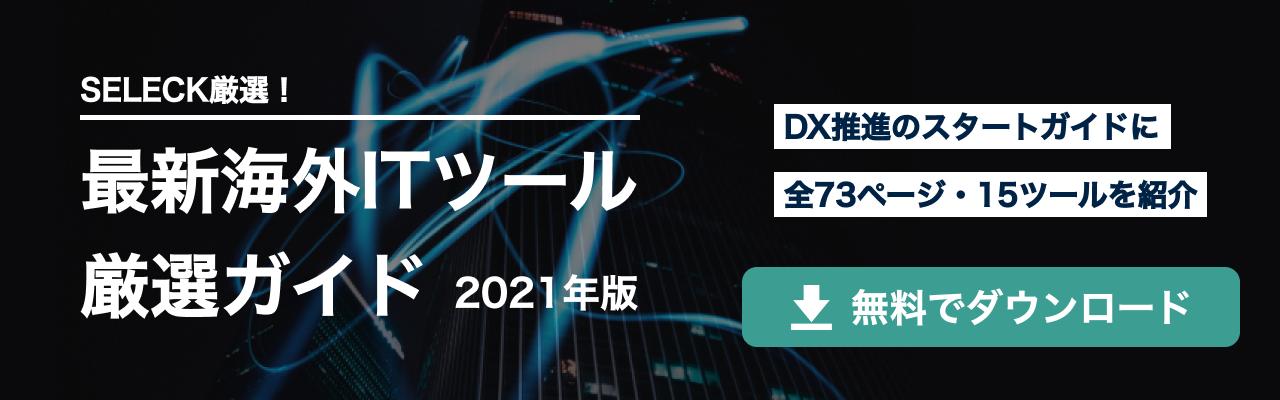 【ebook】SELECK厳選!DX推進の第一歩に・海外ITツール厳選ガイド