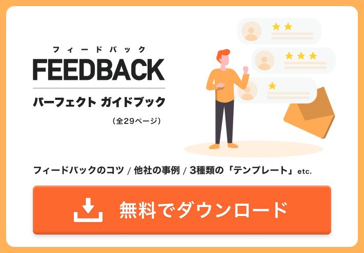 FEEDBACKパーフェクトガイドブック
