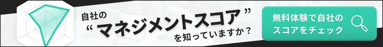 マネジメントスコア_ブログ内