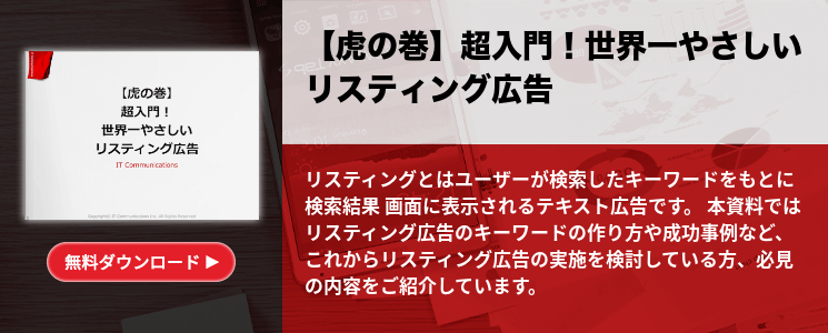 【虎の巻】超入門!世界一やさしいリスティング広告