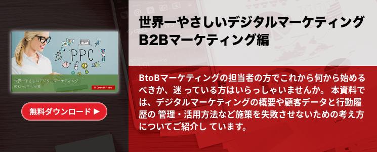 世界一やさしいデジタルマーケティング B2Bマーケティング編