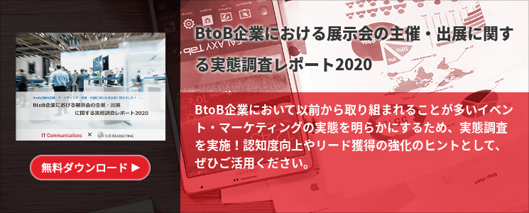 BtoB企業における展示会の主催・出展に関する実態調査レポート2020