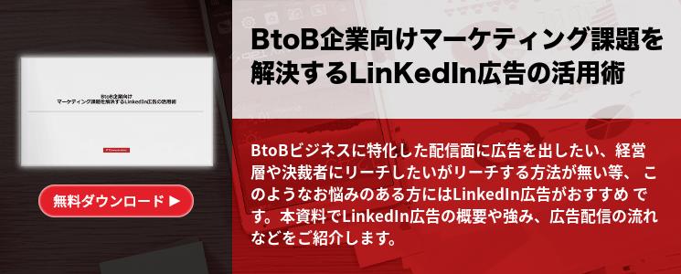 BtoB企業向けマーケティング課題を解決するLinKedIn広告の活用術