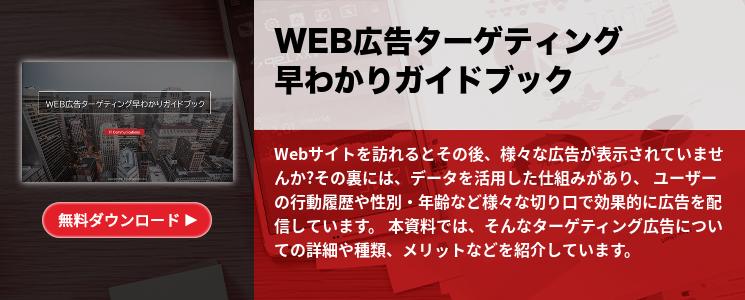 WEB広告ターゲティング早わかりガイドブック