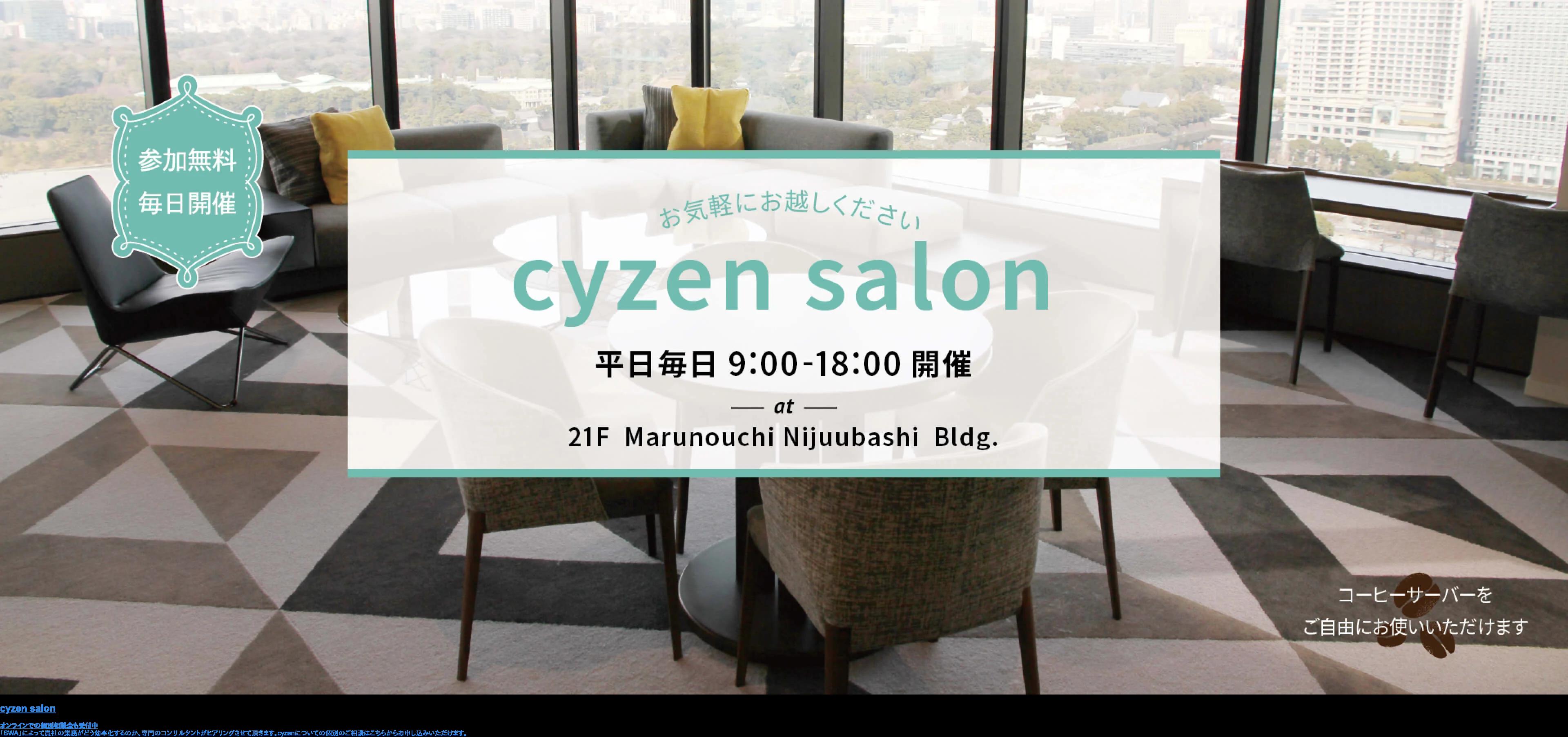 cyzen salon  オンラインでの個別相談会も受付中  「SWA」によって貴社の業務がどう効率化するのか、専門のコンサルタントがヒアリングさせて頂きます。cyzenについて気になっている方はお気軽にお申し込みください。