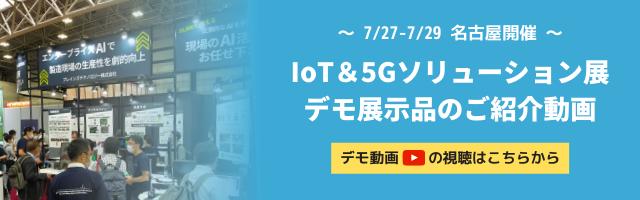 IoT&5Gソリューション展 デモ展示品のご紹介動画