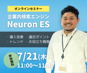 エンタープライズサーチ「Neuron ES」オンラインセミナー