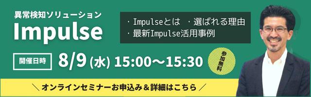 異常検知ソリューション「Impulse」オンラインセミナー