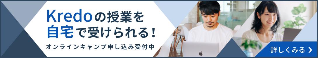 KredoIT留学オンライン