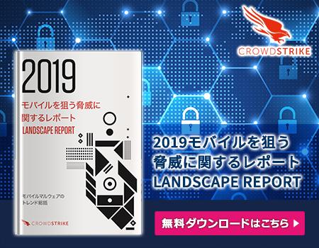2019モバイルを狙う脅威に関するレポート LANDSCAPE REPORT