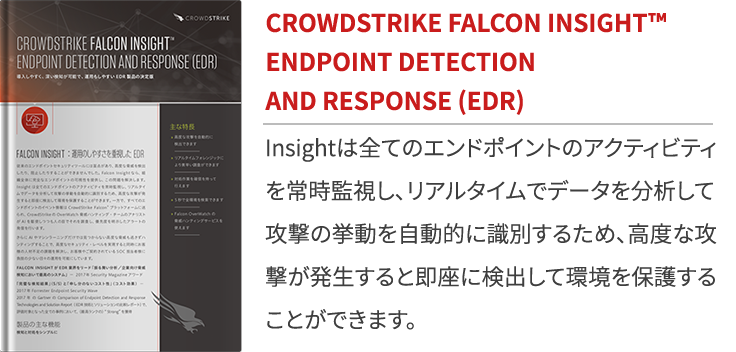 CROWDSTRIKE FALCON INSIGHT ENDPOINT DETECTION AND RESPONSE (EDR)