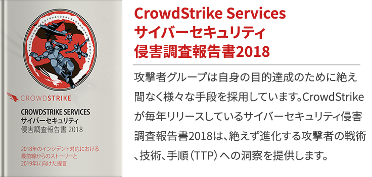 CrowdStrike Services サイバーセキュリティ侵害調査報告書2018