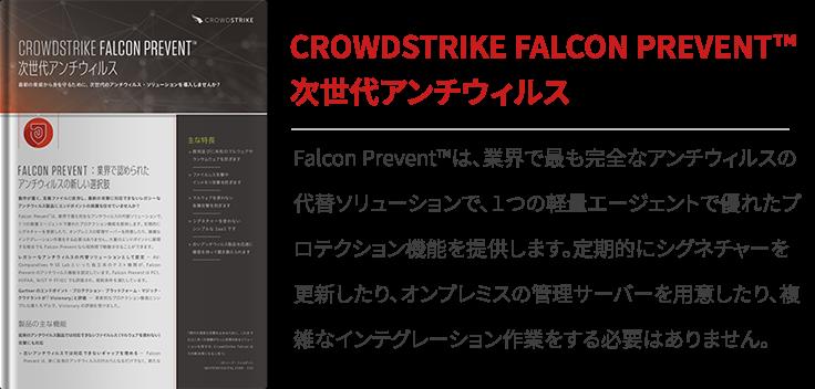 CROWDSTRIKE FALCON PREVENT次世代アンチウィルス