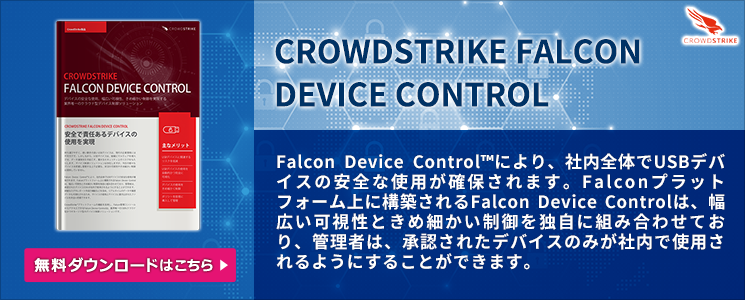 CROWDSTRIKE FALCON DEVICE CONTROL