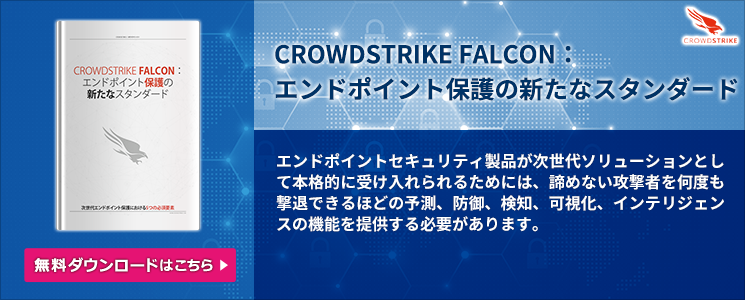 CROWDSTRIKE FALCON:エンドポイント保護の新たなスタンダード