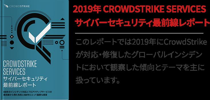 2019年 CROWDSTRIKE SERVICES サイバーセキュリティ最前線レポート