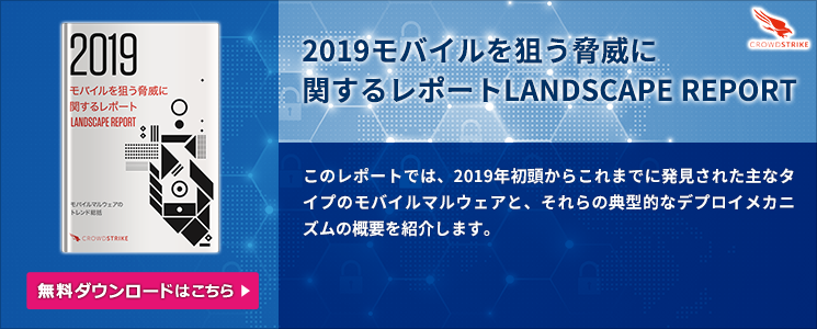 2019モバイルを狙う脅威に関するレポートLANDSCAPE REPORT
