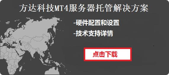 Download Fortex MT4 Hosting & Support Proposal