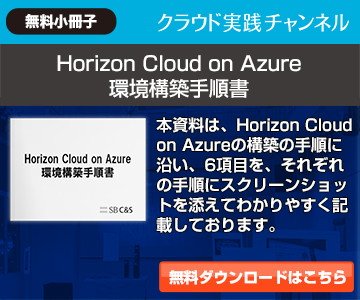 Horizon Cloud on Azure 環境構築手順書