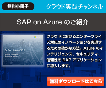 SAP on Azure ご紹介