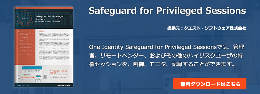 Safeguard for Privileged Sessions