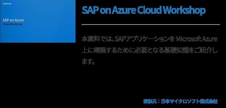 SAP on Azure Cloud Workshop