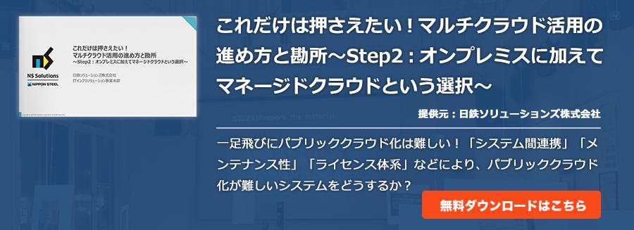これだけは押さえたい!マルチクラウド活用の進め方と勘所~Step2:オンプレミスに加えてマネージドクラウドという選択~