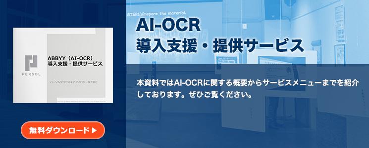 AI-OCR導入支援・提供サービス