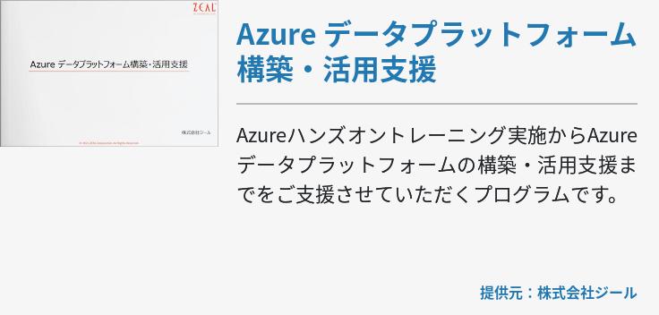 Azure データプラットフォーム構築・活用支援