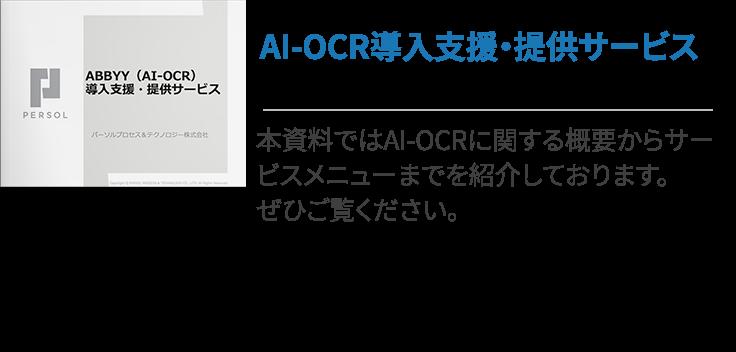 AI-OCR導⼊⽀援・提供サービス