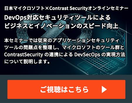 DevOps対応セキュリティツールによるビジネスとイノベーションのスピード向上