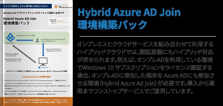 Hybrid Azure AD Join 環境構築パック