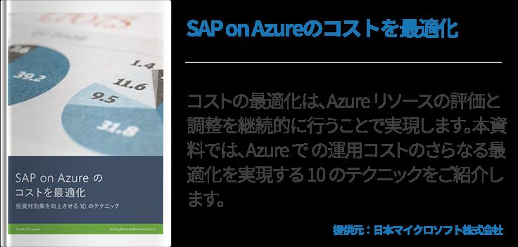 SAP on Azureのコストを最適化