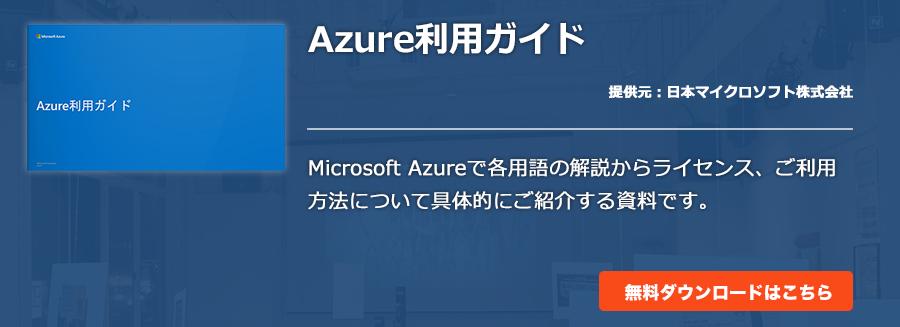 Azure利用ガイド