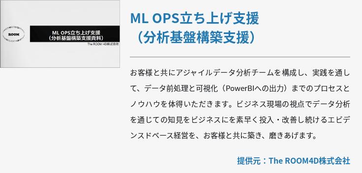 ML OPS立ち上げ支援(分析基盤構築支援)