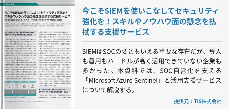 今こそSIEMを使いこなしてセキュリティ強化を!スキルやノウハウ面の懸念を払拭する支援サービス