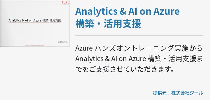 Analytics & AI on Azure 構築・活用支援