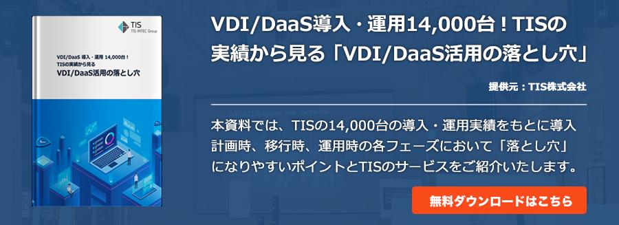VDI/DaaS導入・運用14,000台!TISの実績から見る「VDI/DaaS活用の落とし穴」