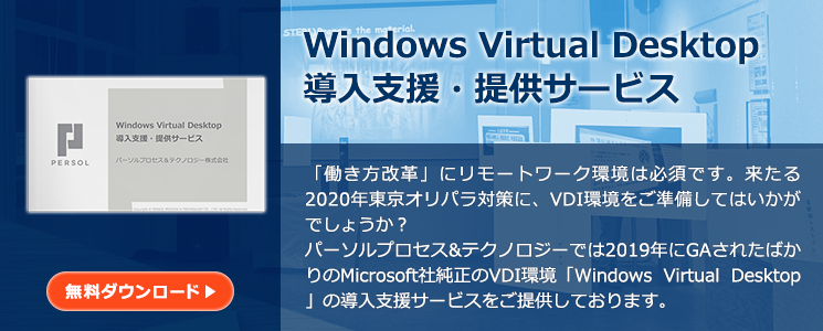 Windows Virtual Desktop導入支援・提供サービス