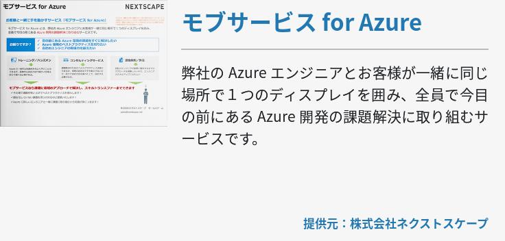 モブサービス for Azure