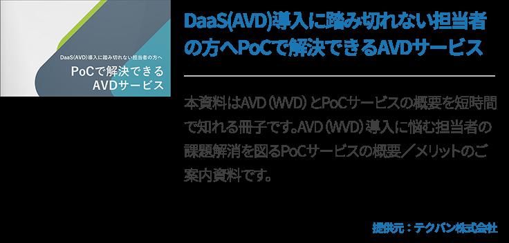 DaaS(AVD)導入に踏み切れない担当者の方へPoCで解決できるAVDサービス