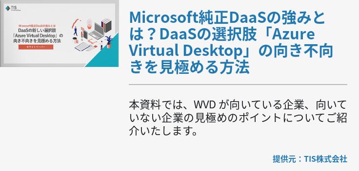 Microsoft純正DaaSの強みとは?DaaSの新しい選択肢「Windows Virtual Desktop」の向き不向きを見極める方法