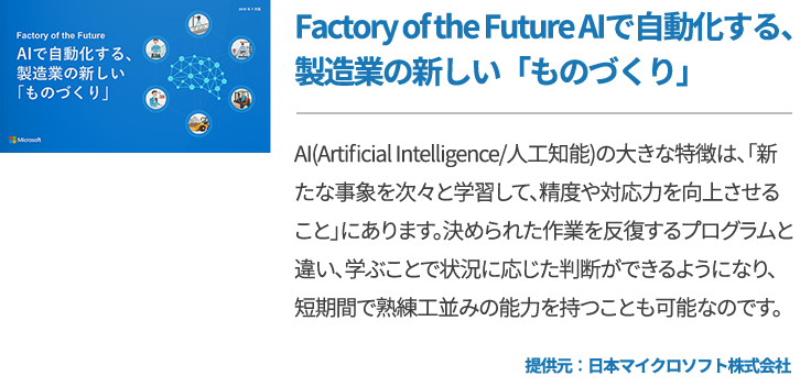 Factory of the Future AIで自動化する、製造業の新しい「ものつぐり」