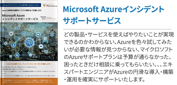 Microsoft Azureインシデント サポートサービス