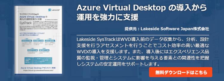 Windows Virtual Desktop の導入から運用を強力に支援