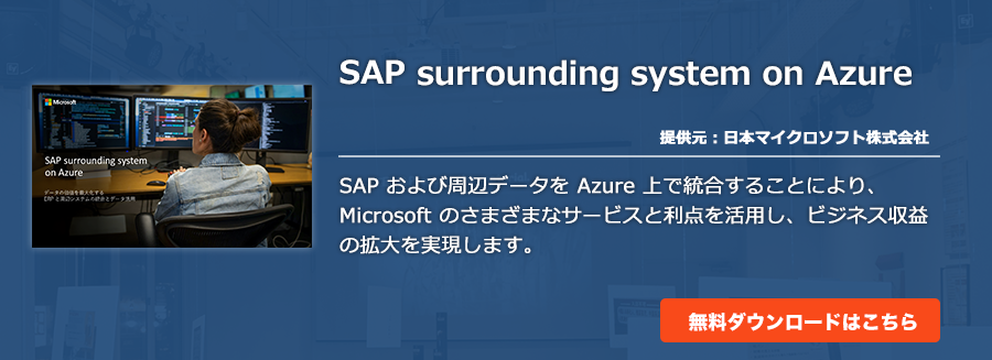SAP surrounding system on Azure