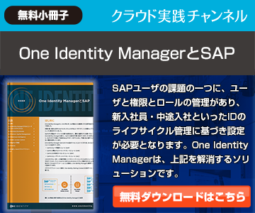 One Identity ManagerとSAP