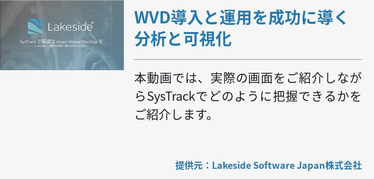 SysTrack スターターキット 働き方の見える化
